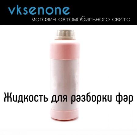 Жидкость для разборки фар на полиуретановом герметике
