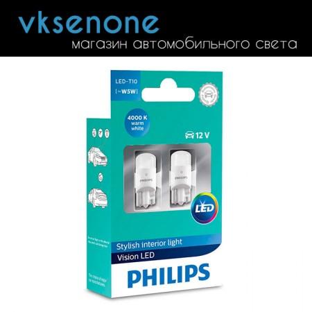 Светодиодные габариты Philips W5W VisionLED T10 4000K, 2шт, 127916000KX2