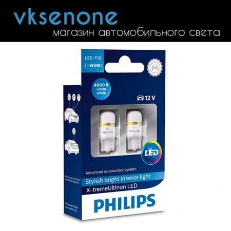 Светодиодные габариты Philips W5W X-tremeUltinon LED 4000K, 2шт, 127994000KX2