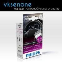 Обманка для светодиодов Philips W5W, 12956X2