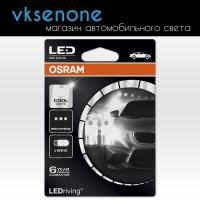 Светодиодные габариты Osram W5W 6000K Cool White 12V-1W, 2 шт, 2850CW-02B