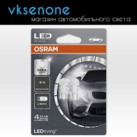 Светодиодные габариты Osram W5W Standart Cool White, 2шт, 2880CW-02B