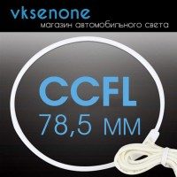 Ангельские глазки CCFL, 78.5мм, круглые, белый, 2 шт