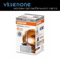 Ксеноновая штатная лампа D1S Osram Xenarc Original 4300K, 35W, 66140
