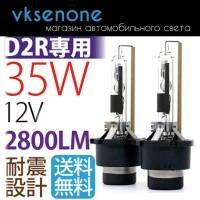 Ксеноновая штатная лампа D2R 5000K, 35W