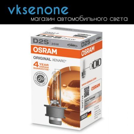 Ксеноновая штатная лампа D2S Osram Xenarc Original 4100K, 35W, 66240