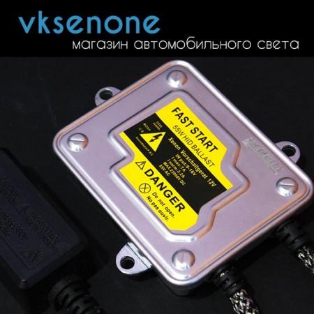 Комплект ксенонового оборудования iXeon Fast Start, быстрый старт, 35W