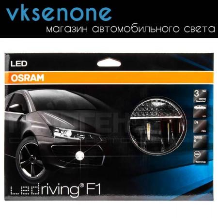 Светодиодные модули Osram LEDriving F1, комплект