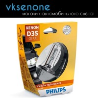 Ксеноновая штатная лампа D3S Philips Vision 4300K, 35W, 42403VIS1