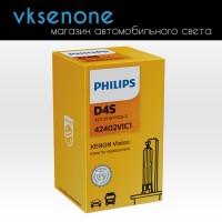 Ксеноновая штатная лампа D4S Philips XENON Vision, 35W, 4600K, 42402VIC1