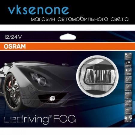 Противотуманные светодиодные фары и ходовые огни OSRAM LEDriving FOG, комплект, LEDFOG101