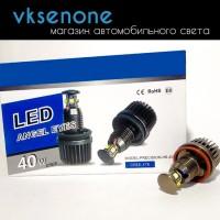 Комплект LED marker для BMW H8 40W