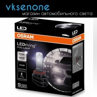 Светодиодная лампа OSRAM LEDriving FOG LAMP, 6000K, белый, комплект, 66220CW